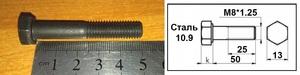 WURTH 0052850 Болт   Нар. 6-гр. M 8*1.25mm  L=50mm  10.9 класс проч.