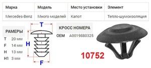 NAck 10752 Клипса   Обшив./молдин, 1-а шляпка