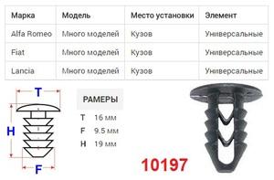 ОРИГИНАЛ 10193 Клипса   Обшив./молдин, 1-а шляпка