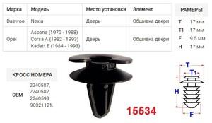 ОРИГИНАЛ A14950 Клипса   Обшив./молдин, 2 и более шляпок