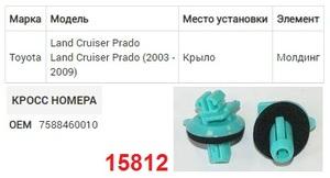 NAck 15812 Клипса   Обшив./молдин, 2 и более шляпок
