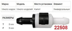 NAck 22508 Фитинг   Соединит.трубок с клапаном
