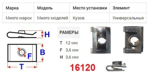 ОРИГИНАЛ 16029 Закладные   Под саморез крепёжная  12дл.*16шр.  D5,0mm