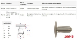 NAck 10646 Клипса   Обшив./молдин, 1-а шляпка
