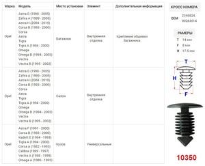 NAck 10350 Клипса   Обшив./молдин, 1-а шляпка