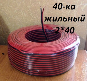 -------  K28881 ПРОВОД   Питание 12V / 220V 2*40 Омеднённый аллюминий  Чёрно-красная изол. сдвоенный, по 40 жилок в одном проводе