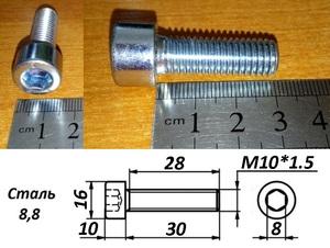 WURTH 00841030 Болт   Внутр. 6-гр. M10*1.5mm  L=30mm   8.8 класс проч.