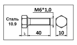 WURTH 0056640 Болт   Нар. 6-гр. M 6*1.00mm  L=40mm  10.9 класс проч.