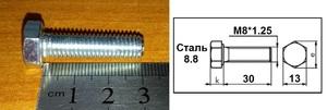 WURTH 0057830 Болт   Нар. 6-гр. M 8*1.25mm  L=30mm   8.8 класс проч.