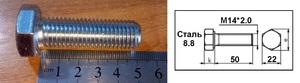 WURTH 00571450 Болт   Нар. 6-гр. M14*1.75mm  L=50mm   8.8 класс проч.