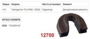 NAck 12700 Клипса   Фигурная