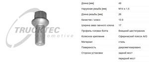 TRUCKTEC AUTOMOTIVE 02.33.020 БОЛТ   Колесн. MB*W211/212/VIT/VIA