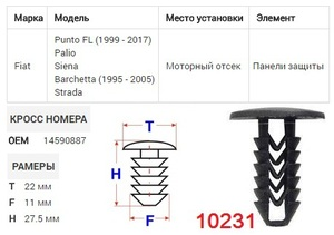 NAck 10231 Клипса   Обшив./молдин, 1-а шляпка
