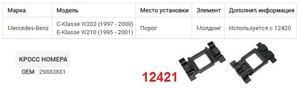 NAck 12421 Клипса   Фигурная