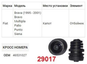 NAck 29017 ОТБОЙНИК   Регулируемый Капота,  FT*BVA / BVO / PNT  Резин, (чёрная)