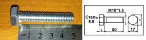 WURTH 00571050 Болт   Нар. 6-гр. M10*1.50mm  L=50mm   8.8 класс проч.