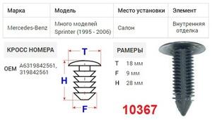 ОРИГИНАЛ 10367 Клипса   Обшив./молдин, 1-а шляпка