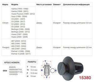 ОРИГИНАЛ C10010 / 15380 Клипса   Обшив./молдин, 2 и более шляпок