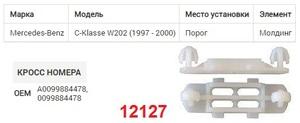 NAck 12127 Клипса   Фигурная