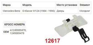 NAck 12617 Клипса   Фигурная