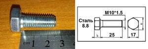 WURTH 00571025 Болт   Нар. 6-гр. M10*1.50mm  L=25mm   8.8 класс проч.