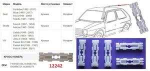 NAck 12242 Клипса   Фигурная