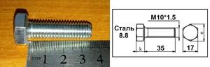 WURTH 00571035 Болт   Нар. 6-гр. M10*1.50mm  L=35mm   8.8 класс проч.
