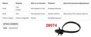 NAck 26074 Хомут   Хомут-клипса