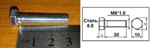 WURTH 0057630 Болт   Нар. 6-гр. M 6*1.00mm  L=30mm   8.8 класс проч.