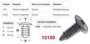 ОРИГИНАЛ B22105 Клипса   Обшив./молдин, 1-а шляпка