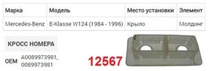 NAck 12567 Клипса   Фигурная