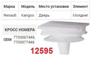 NAck 12595 Клипса   Фигурная