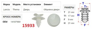 NAck 15933 Клипса   Обшив./молдин, 2 и более шляпок