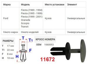 NAck 11672 Клипса   Распор